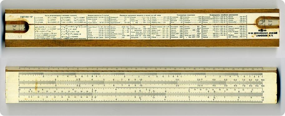 ruler_back