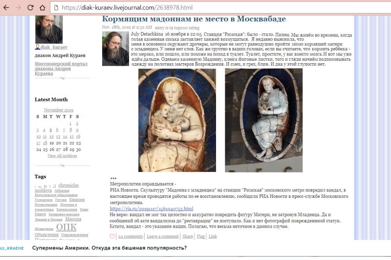 """Как видите, Кураев себя называет """"дрочером"""" и пишет о людях с намерением оскорбить и страну, и граждан."""