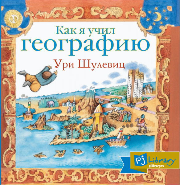 howIlearngeography_cover_PJ