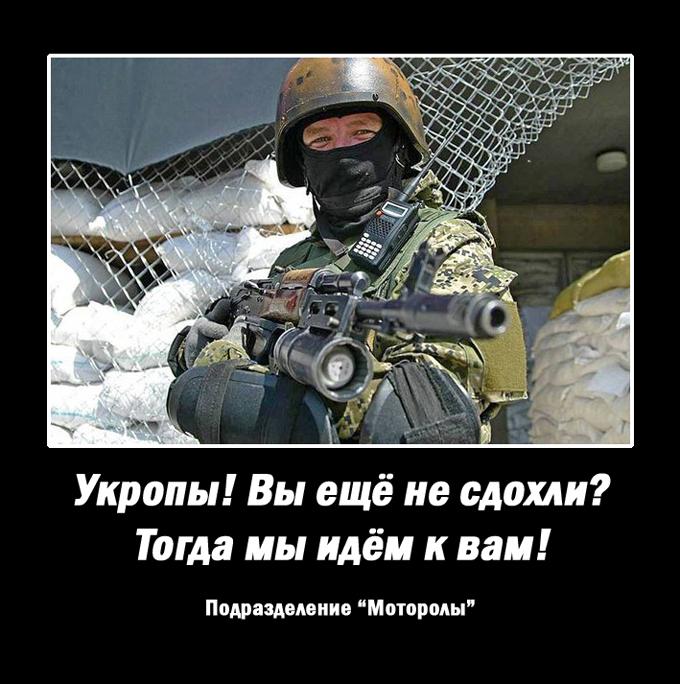 Моторола_плакат