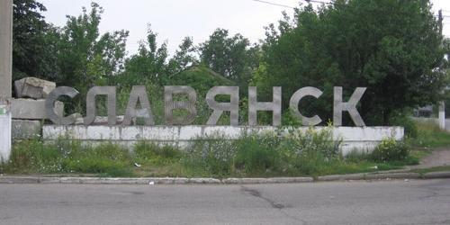 Славянск_02