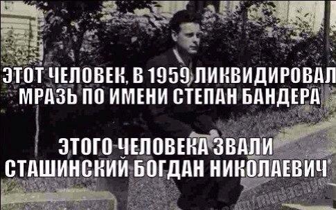 Сташинский2