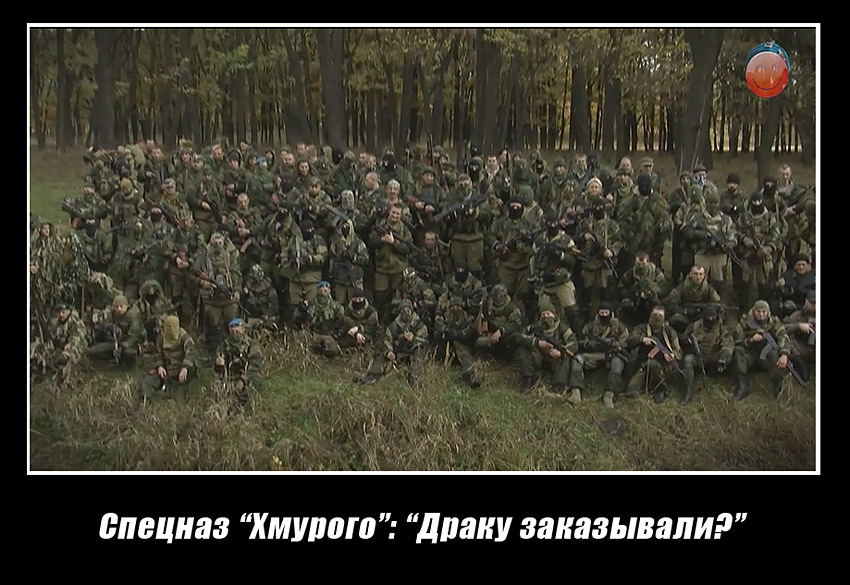 Спецназ-Хмурого