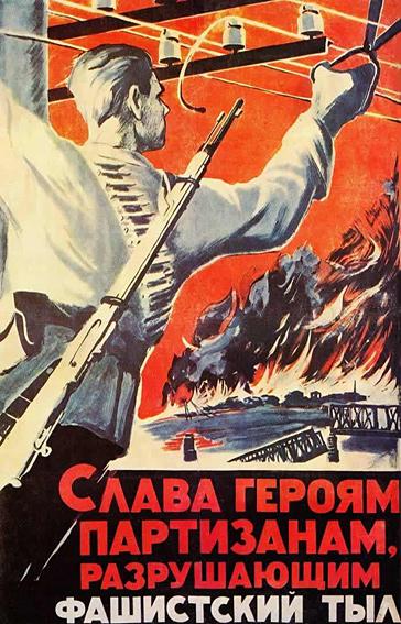 Плакат-Партизан_s