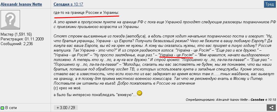 Украина-это Россия
