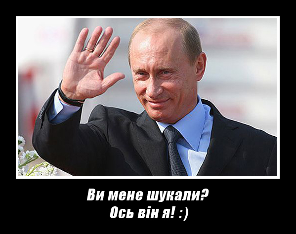 Путин_26