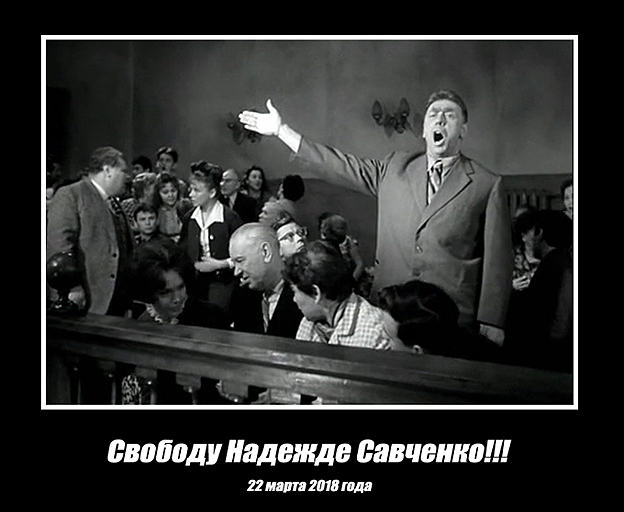 Надежда Савченко_s