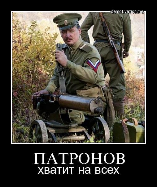 Стрелков8