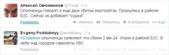 Твиттер7