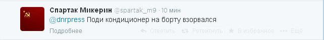 Твиттер14a