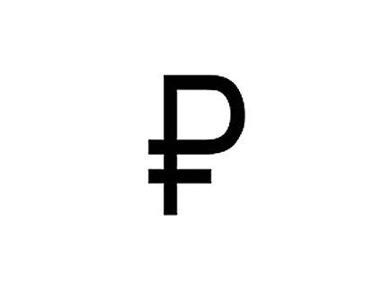 Символ-рубля