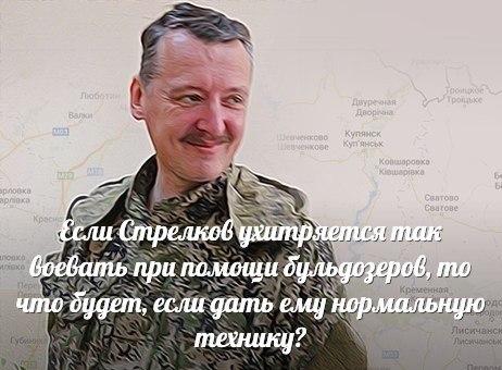 Стрелков_18