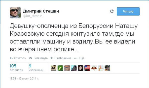 Твиттер15а