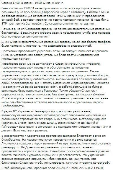 Сводка12062014