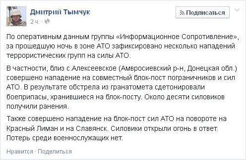 Тымчук_а