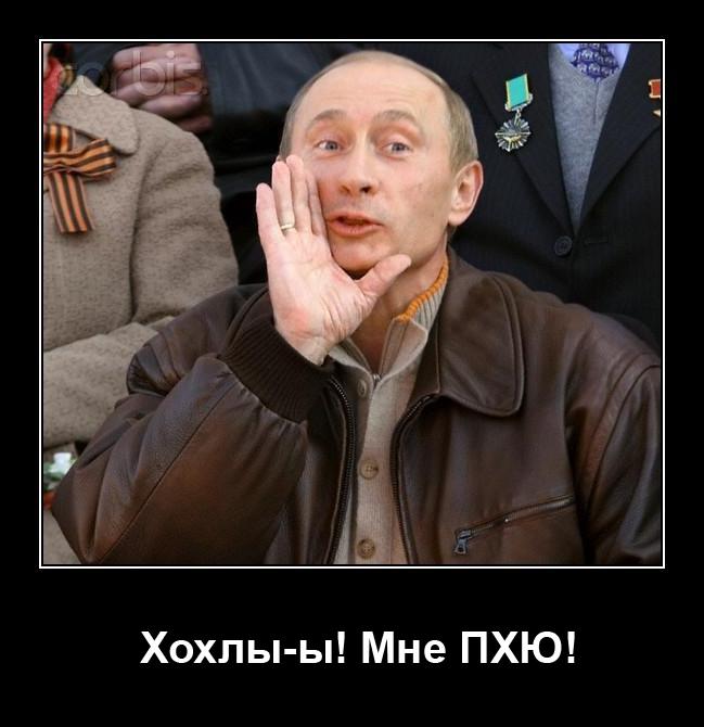 Путин ПТН2