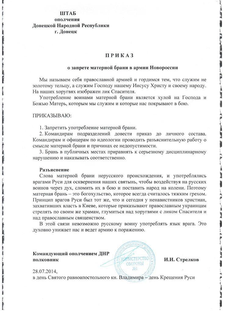 Prikaz-strelkov-bran-28-07-2014-744x1024_02