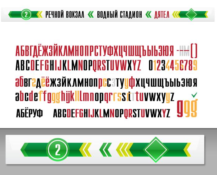 p0047-font-moscow-metro