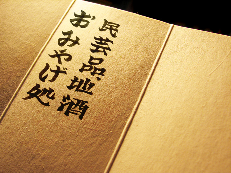 p0035-calligraphy-japanese-800