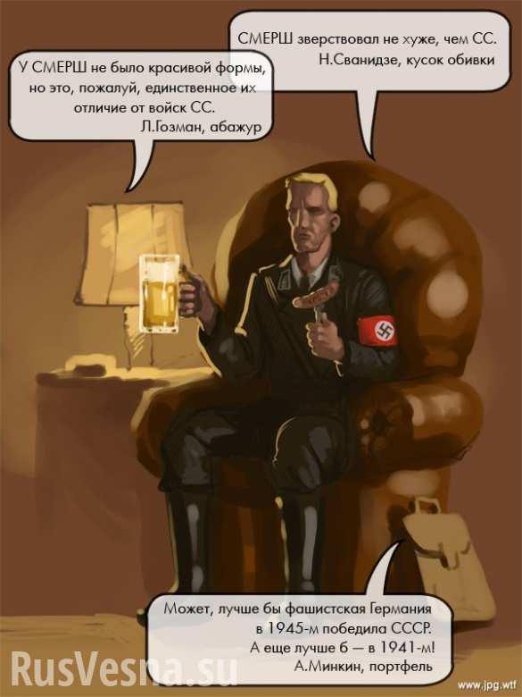 smersh_germaniya_komiks
