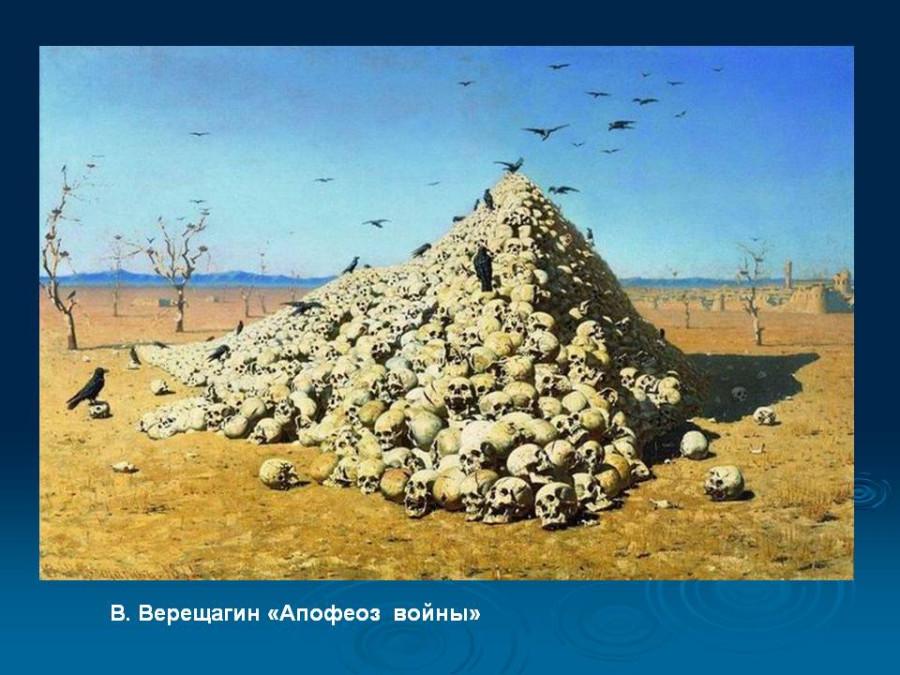 0025-025-V.-Vereschagin-Apofeoz-vojny