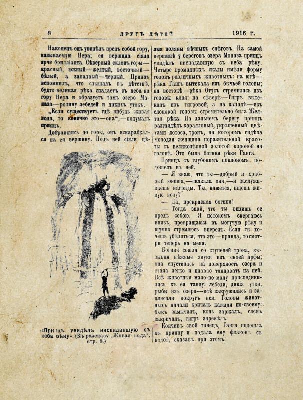 08_01_1916.jpg