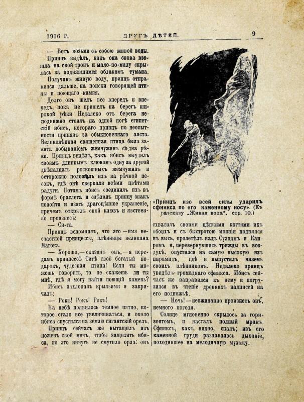 09_01_1916.jpg