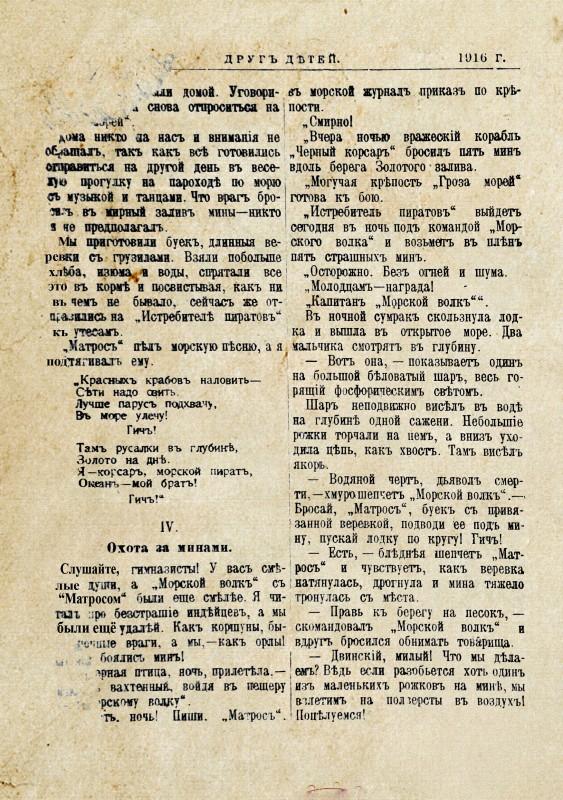 14_01_1916.jpg