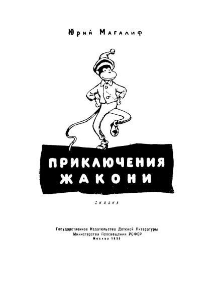 Magalif_Jakonya1.jpg
