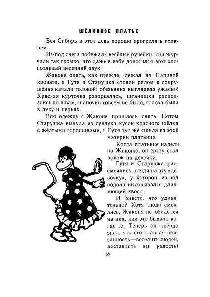 Magalif_Jakonya58.jpg