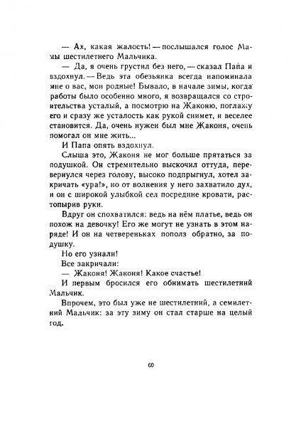 Magalif_Jakonya60.jpg