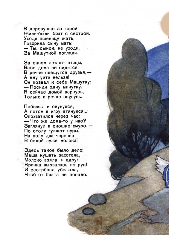 Leonid_Kulikov_Hrabryi_Vasilek2.jpg
