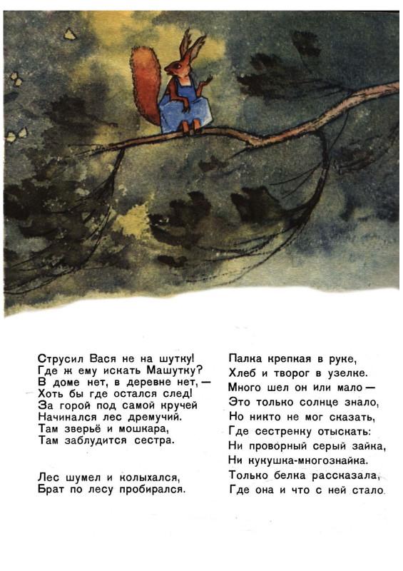 Leonid_Kulikov_Hrabryi_Vasilek5.jpg