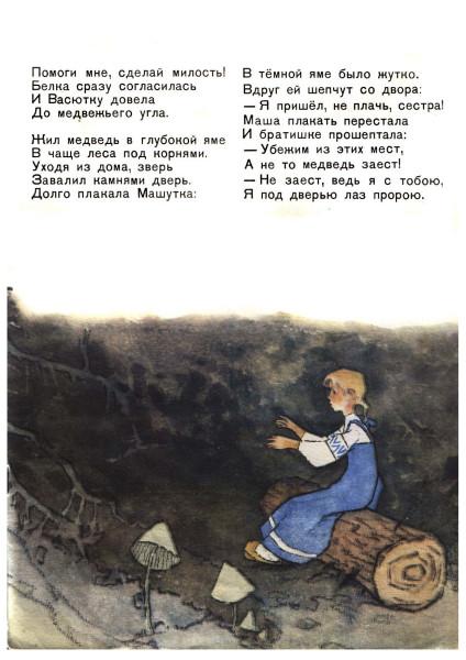Leonid_Kulikov_Hrabryi_Vasilek9.jpg