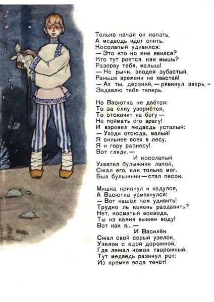 Leonid_Kulikov_Hrabryi_Vasilek11.jpg