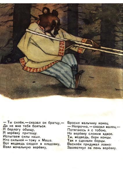 Leonid_Kulikov_Hrabryi_Vasilek12.jpg