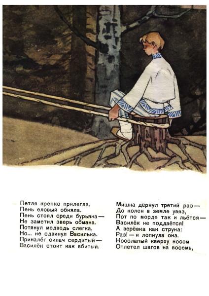 Leonid_Kulikov_Hrabryi_Vasilek13.jpg