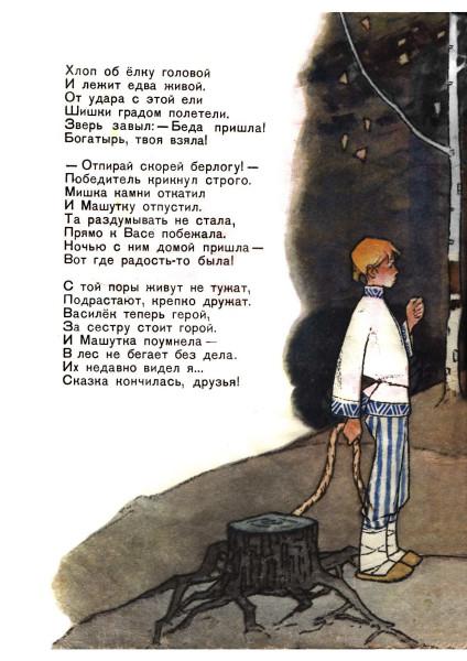 Leonid_Kulikov_Hrabryi_Vasilek14.jpg