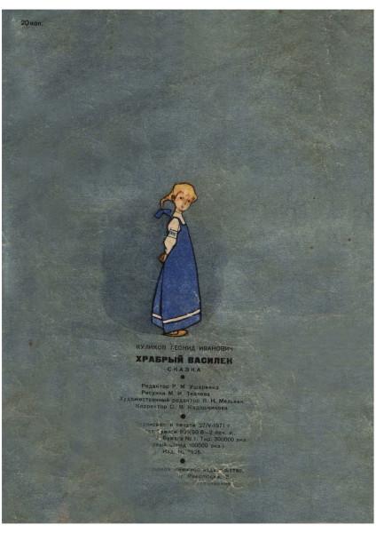 Leonid_Kulikov_Hrabryi_Vasilek16.jpg