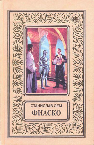 389px-Fiasco_Russian_Tekst-EKSMO_1998