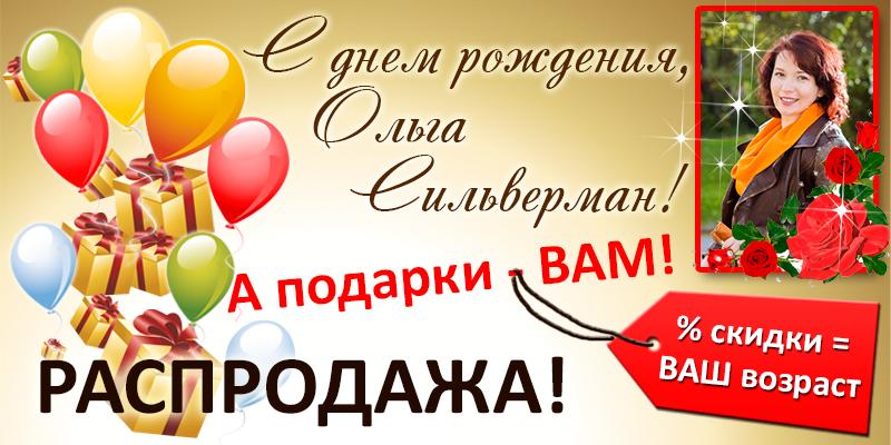 баннер-Ольга-Сильверман