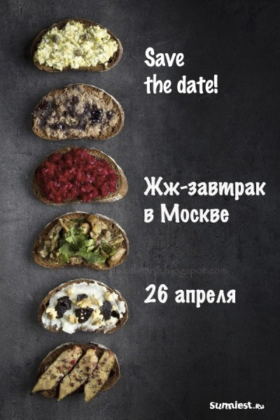 lj-breakfast-moscow