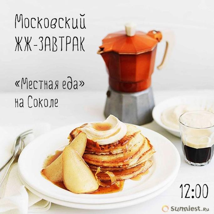 жж-завтрак Саши Чариковой sunniest в Москве