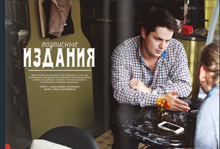 Интервью Саши Чариковой в Veter Magazine - Подписные издания