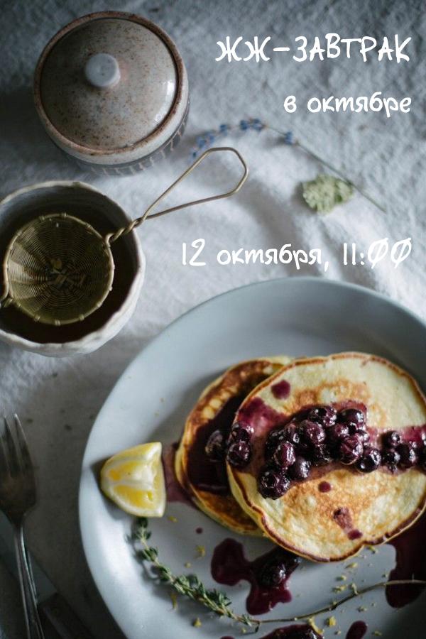 october lj breakfast