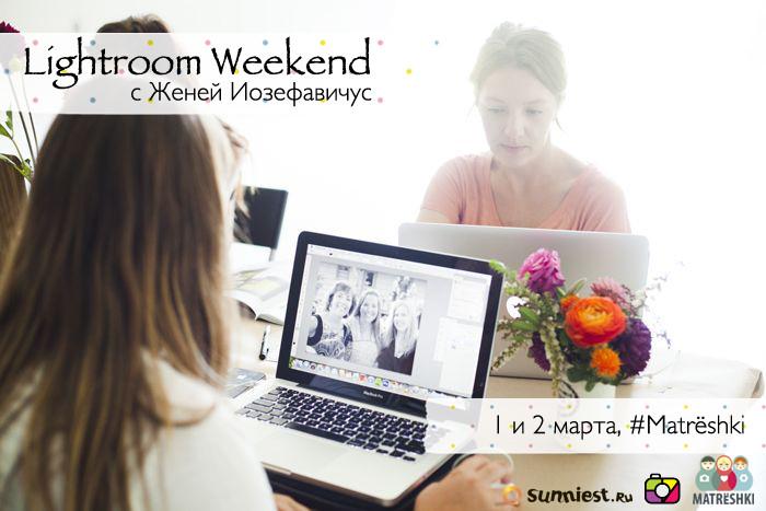 lightroomweekend с Женей Иозефавичус