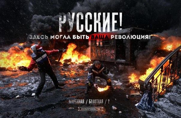 Майдан в Москве