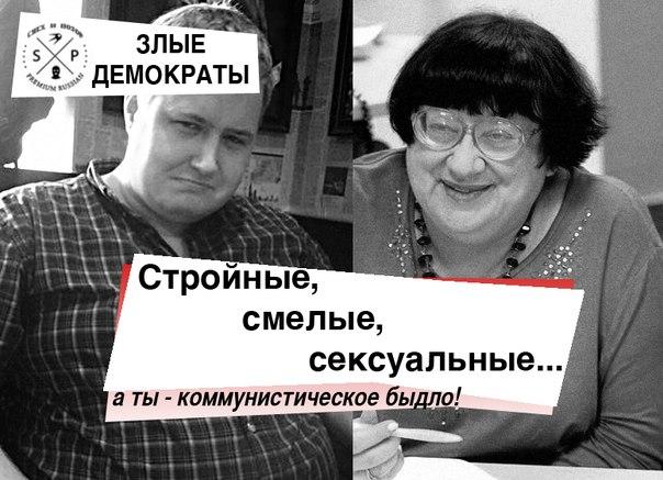Просвирнин и Новодворская
