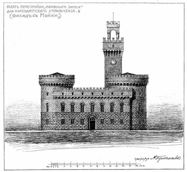 09 Проект перестройки Литовского замка в 1911 г. под комендантское управление. Архитектор М.М. Перетяткович, 1911 г