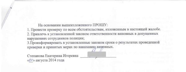 Заявление2